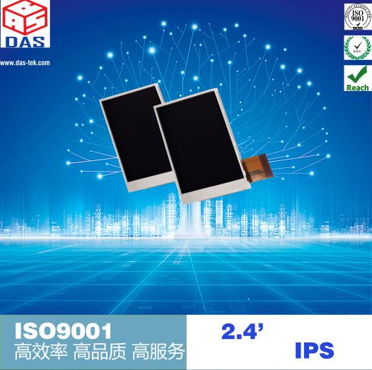2.4寸IPS