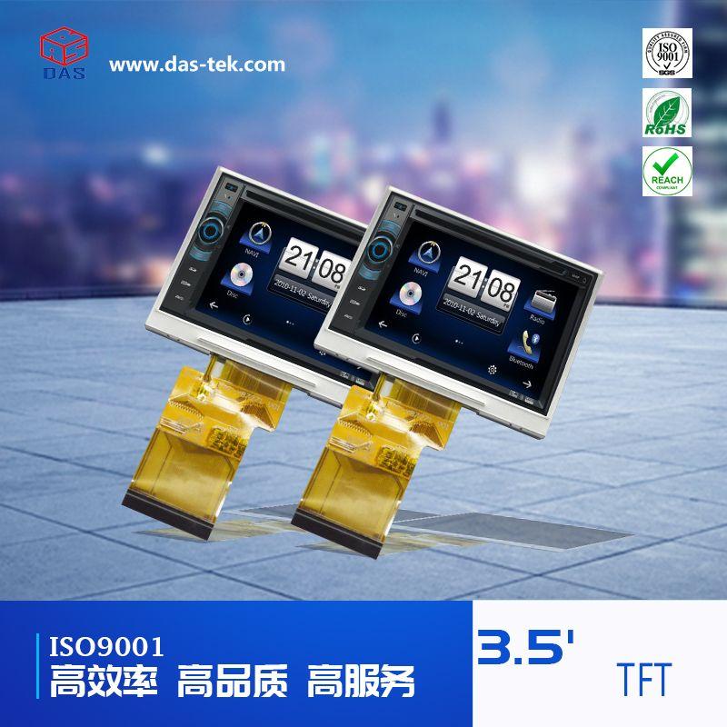 3.5寸液晶顯示屏(橫)