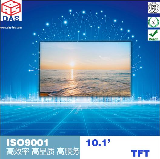 10.1寸液晶顯示屏 橫屏